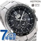 25日ならエントリーで最大25倍 セイコー アストロン 8Xシリーズ SBXB137 腕時計 SEIKO