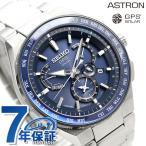 セイコー アストロン SEIKO ASTRON SBXB155 チタン メンズ 腕時計 GPSソーラー デュアルタイム ブルー