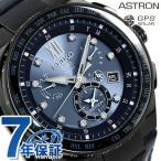 セイコー アストロン 8Xシリーズ 限定モデル メンズ 腕時計 SBXB157