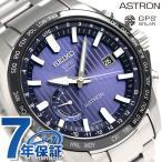 セイコー アストロン SEIKO ASTRON SBXB159 ステンレス メンズ 腕時計 GPSソーラー ブルー 時計