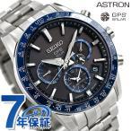 セイコー アストロン 5Xシリーズ デュアルタイム チタン メンズ 腕時計 SBXC001 SEIKO ASTRON GPSソーラー