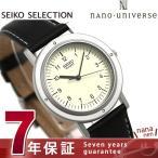 25日ならエントリーで最大25倍 セイコー ナノユニバース シャリオ 復刻モデル レディース SCXP117 SEIKO nano・universe 腕時計