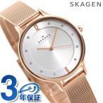 スカーゲン レディース 腕時計 SKW2151 メッシュベルト