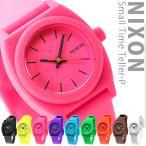 ニクソン NIXON ニクソン 腕時計 スモールタイムテラーP A425 選べるモデル