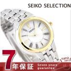 ショッピングSelection セイコー スタンダードモデル 日本製 電波ソーラー レディース SSDY026 SEIKO 腕時計