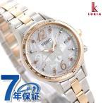 セイコー ルキア 限定モデル 電波ソーラー レディース 腕時計 SSVV044 SEIKO LUKIA フローズンホワイト