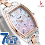 セイコー ルキア 電波ソーラー レディダイヤ サマー 限定モデル SSVW124 SEIKO レディース 腕時計