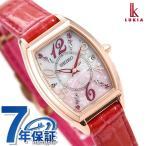 今ならポイント最大30倍! LUKIA セイコー ルキア レディース 腕時計 桜 さくら 限定モデル 電波ソーラー ピンク 革ベルト SSVW144 SEIKO 時計 綾瀬はるか