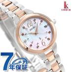 セイコー ルキア サマー 限定モデル 電波ソーラー レディース 腕時計 SSVW154 SEIKO LUKIA ホワイトシェル×ピンクゴールド