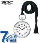 セイコー 鉄道時計 クオーツ ポケットウォッチ SVBR003 ホワイト×ブラック