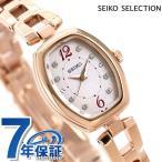 セイコー 桜 限定モデル ソーラー レディース 腕時計