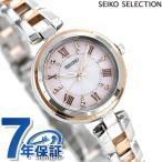 セイコー ブレスレット 電波ソーラー レディース 腕時計 SWFH090 SEIKO ピンクゴールド