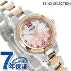 セイコー 桜 限定モデル 電波ソーラー レディース 腕時計 SWFH106 SEIKO ピンクゴールド 時計
