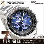 SEIKO PROSPEX SKY PROFESSIONAL 腕時計 アナログ SZTR008
