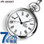 オリエント 懐中時計 手巻き ワールドステージコレクション ORIENT WV0031DD