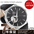 オリエント ワールドステージコレクション オープンハート WV0501DB 腕時計
