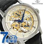 オリエントスター スケルトン 手巻き メンズ 腕時計 WZ0041DX