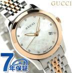 GUCCI G-Timeless 腕時計 アナログ YA126539