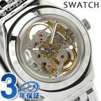【あすつく】スウォッチ swatch アイロニーオートマチック YAS100G スイス製 腕時計