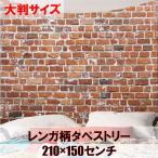 レンガ柄 タペストリー 210×150センチ 壁装飾 テーブルクロス ストーン模様 石目調 #04