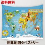 世界地図 タペストリー 150×130センチ 動物 子供向け #01