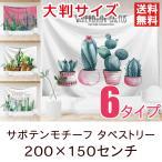 大判サイズ サボテン柄タペストリー 全6種類 200×150センチ フック付き 壁装飾 おしゃれ 特大 植物 花 さぼてん