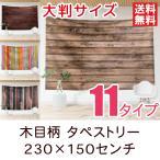大判サイズ 木目柄 タペストリー 全11種類  230×150センチ フック付き 壁装飾 テーブルクロス おしゃれ 特大 北欧風 木目調