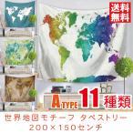 大判サイズ 世界地図 タペストリー 11種類A 200×150センチ 壁掛けフック付き 壁装飾 おしゃれ ヴィンテージ レトロ アンティーク カラフル