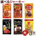 雅虎商城 - オキハムの選べるジャーキー 3個セット (メール便)