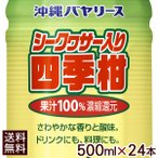 雅虎商城 - 沖縄バヤリース シークワーサー入り四季柑 500ml×24本 果汁100%