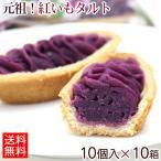 御菓子御殿の元祖 紅いもタルト 10個入×10箱(送料無料) 紅芋タルト 沖縄お土産