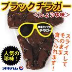 其它 - オキハム ブラック チラガー しょうゆ味 約900g