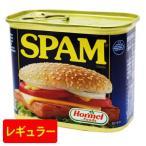 スパムSPAM レギュラー ランチョンミート 340g 沖縄ホーメル