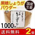 雅虎商城 - 黒糖しょうがぱうだー180g×2個 国産しょうが入り (送料無料メール便) 垣乃花