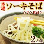 本場 ソーキそば2人前(そばダシ、ソーキ肉付き) (サン食品 ゆで麺 L麺)