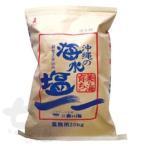 沖縄の海水塩 美ら海育ち 業務用 20kg /塩 沖縄 青い海