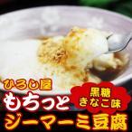もちっとジーマーミ豆腐(黒糖きな粉味)112g (ジーマミー豆腐) (ひろし屋)