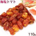 梅塩トマト 120g ドライトマト