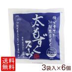 沖縄海星 太もずくスープ 3袋入×6個 (宅急便コンパクト送料無料)
