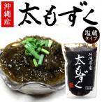 太もずく 500g (沖縄県産) (塩蔵モズク)