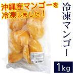 沖縄産 冷凍カットマンゴー1kg  (冷凍便)