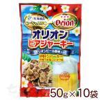 オリオンビアジャーキー 50g×10袋(砂肝ジャーキー沖縄うま塩コショウ味/オリオンビール酵母入り)