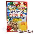 オリオンビアジャーキー 13g×10袋(砂肝ジャーキー沖縄うま塩コショウ味/オリオンビール酵母入り)