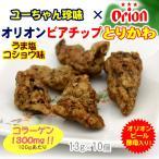 オリオンビアチップ とりかわ うま塩コショウ味 13g×10個