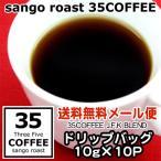 ショッピング沖縄 35COFFEE J.F.K ブレンド ドリップバッグ 10g×10P (メール便 送料無料) | 35コーヒー サンゴコーヒー|