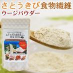 ウージパウダー 50g (さとうきび食物繊維粉末100%)