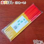 赤黄はし(うめーし)10膳入 /沖縄お箸 赤黄箸