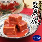 雅虎商城 - 紅あさひの豆腐よう(マイルド)4粒