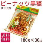ピーナッツ黒糖180g×30袋(1ケース)(送料無料)