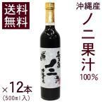 (送料無料)沖縄産ノニ果汁100% 500ml×12本